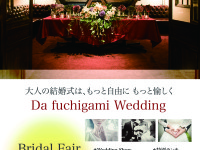 fuchigami1−2